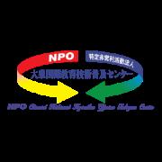 NPO大泉国際教育技術普及センター