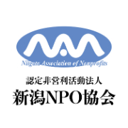 認定NPO法人新潟NPO協会