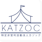 特定非営利活動法人KATZOC