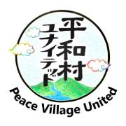 一般社団法人平和村ユナイテッド