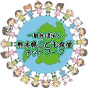一般社団法人熊本県こども食堂ネットワーク