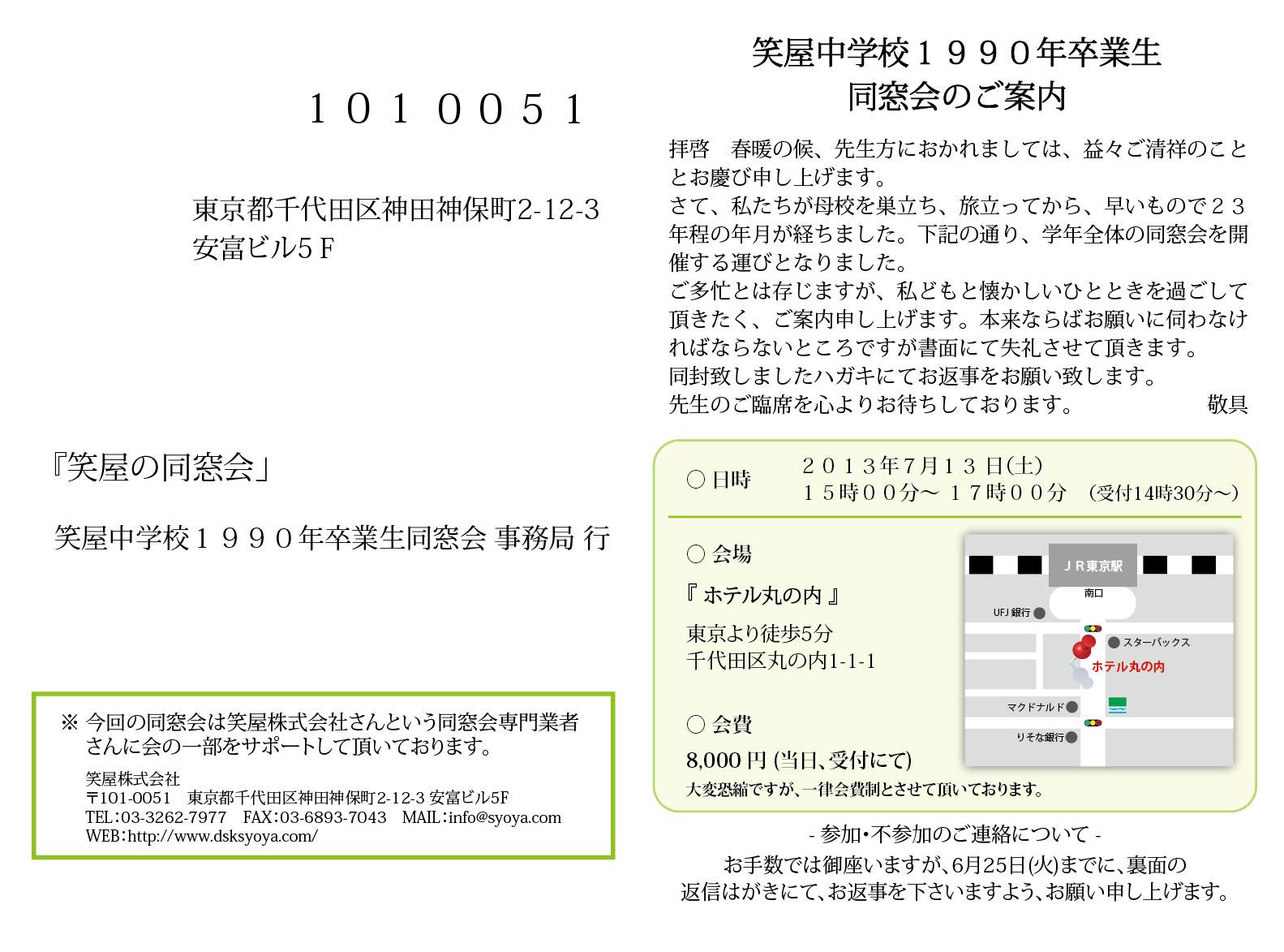 【先生招待状】サンプル-01