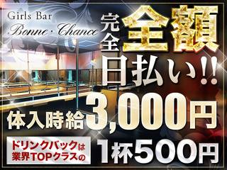 Bar Bonne Chance 錦糸町店 メイン画像