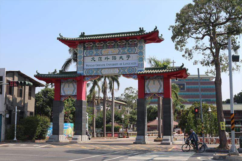 文藻外語大学 付属中国語センター
