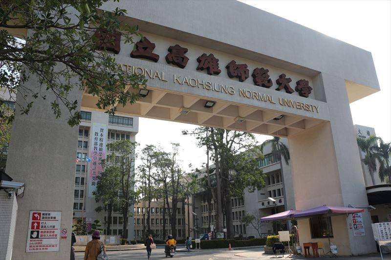 高雄師範大学 付属中国語センター