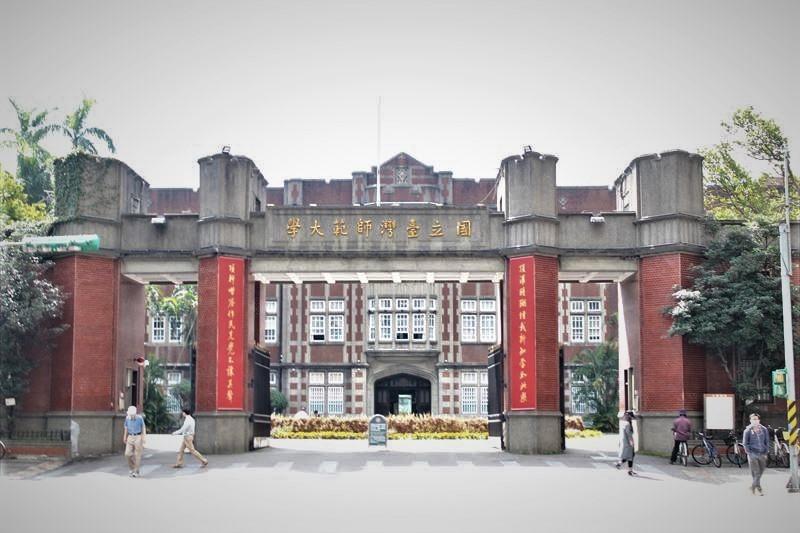 台湾師範大学 オンライン授業