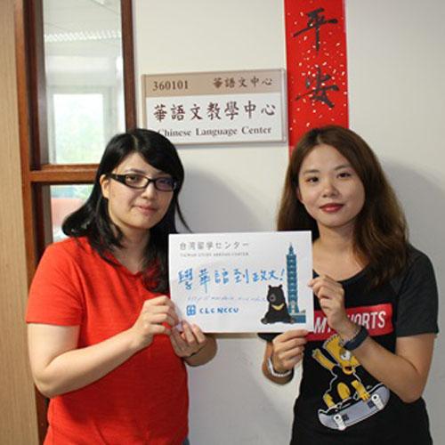 国立政治大学 付属中国語センター