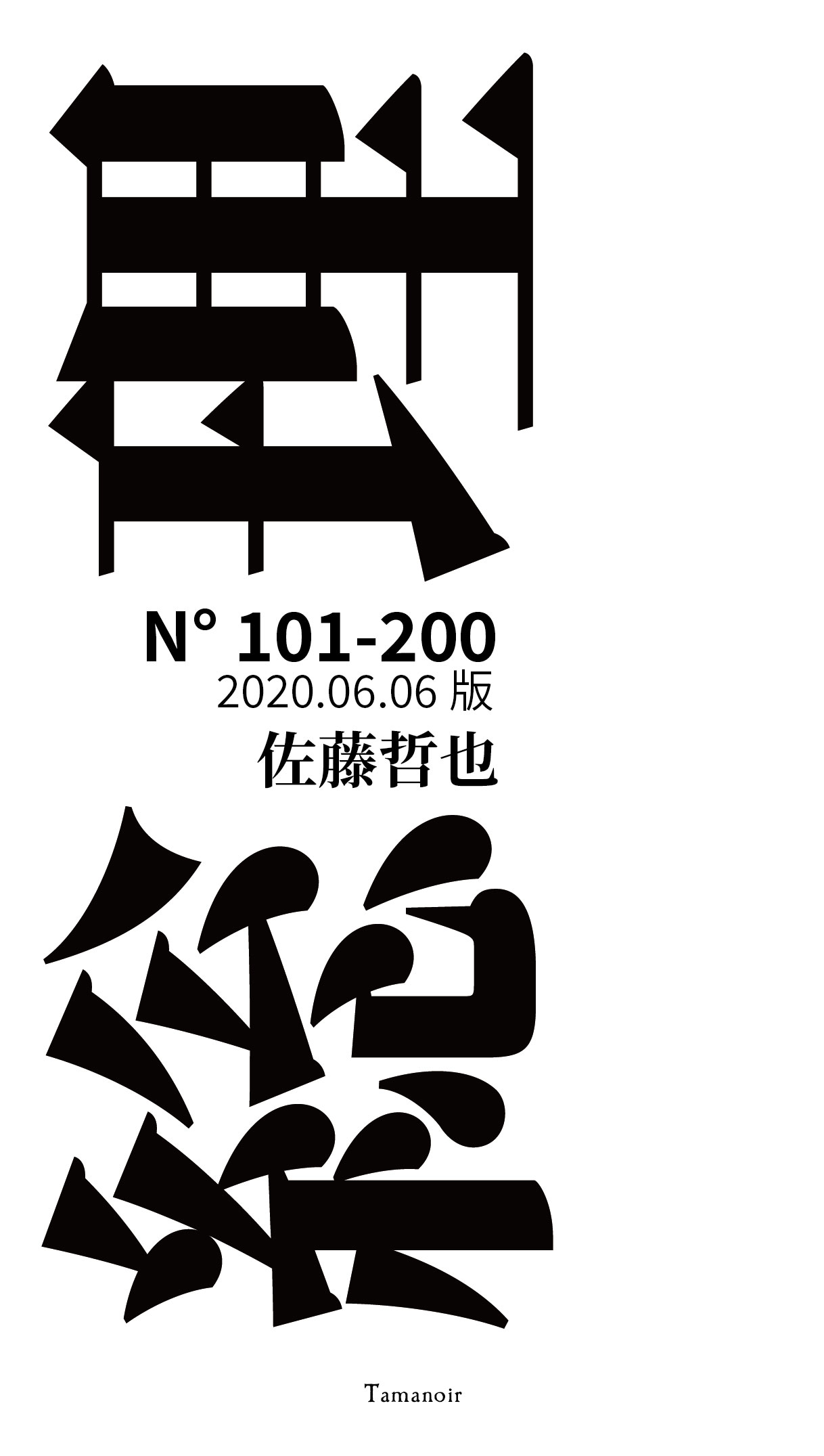 PM100 cover