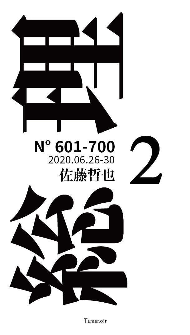 PM700