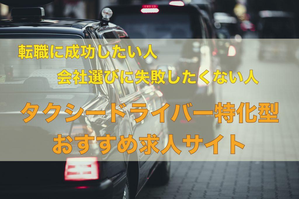 タクシードライバー 求人