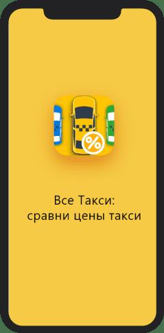 все такси