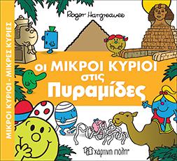 Οι Μικροί Κύριοι Στις Πυραμίδες Χάρτινη Πόλη Αγόρι, Κορίτσι 3-4 ετών, 4-5 ετών