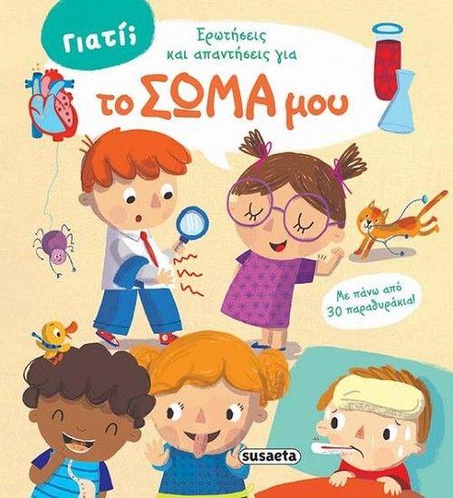 Susaeta Γιατί; Ερωτήσεις & Απαντήσεις για 1 Το Σώμα Μου 1627 Susaeta  3-4 ετών, 4-5 ετών
