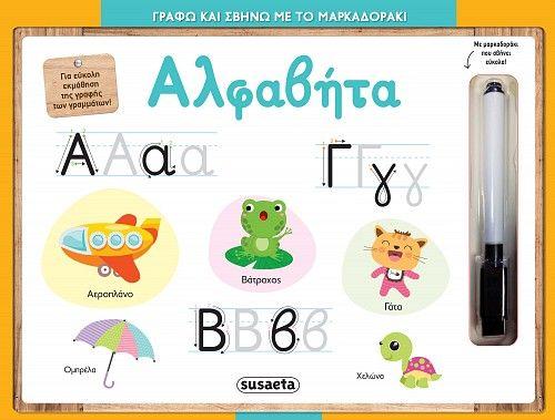 Susaeta Γράφω και Σβήνω Με το Μαρκαδοράκι 1 Αλφαβήτα 1484 Susaeta  3-4 ετών, 4-5 ετών