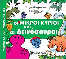 Οι Μικροί Κύριοι και οι Δεινόσαυροι Χάρτινη Πόλη Αγόρι, Κορίτσι 3-4 ετών, 4-5 ετών