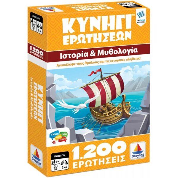 Κυνήγι Ερωτήσεων: Ιστορία Και Μυθολογία 1200 Ερωτήσεις 100728 Desyllas Games Αγόρι, Κορίτσι 12 ετών +, 7-12 ετών