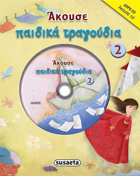 Susaeta Άκουσε 9 Παιδικά Τραγούδια νο 2 G-668-9 Susaeta  3-4 ετών, 4-5 ετών