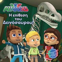 Pj Masks 3-Η Επίθεση του Δεινοσαύρου Χάρτινη Πόλη Αγόρι, Κορίτσι 3-4 ετών, 4-5 ετών Pj masks