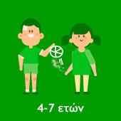 Παιχνίδια για Παιδιά 4-7 ετών