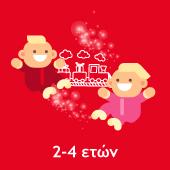Παιχνίδια για Παιδιά 2-4 ετών