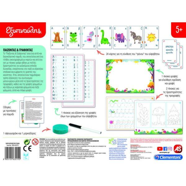 ΕΞΥΠΝΟΥΛΗΣ  Εξυπνούλης Παίζοντας & Γράφοντας 1024-63215 Αγόρι, Κορίτσι 4-5 ετών, 5-7 ετών