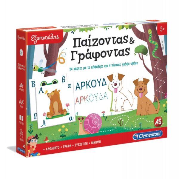 Εξυπνούλης Παίζοντας & Γράφοντας 1024-63215 ΕΞΥΠΝΟΥΛΗΣ Αγόρι, Κορίτσι 4-5 ετών, 5-7 ετών