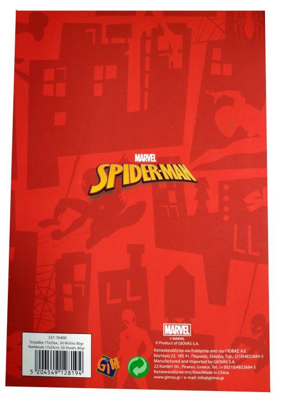 Gim  Τετράδιο 17x25cm Spiderman μονοχρ.ass.4xρ. 337-76400   Gim Spiderman