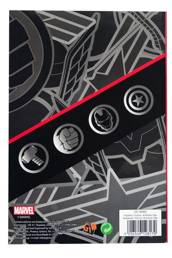 Gim  Τετράδιο 17x25cm Avengers 337-28400 Avengers   Gim