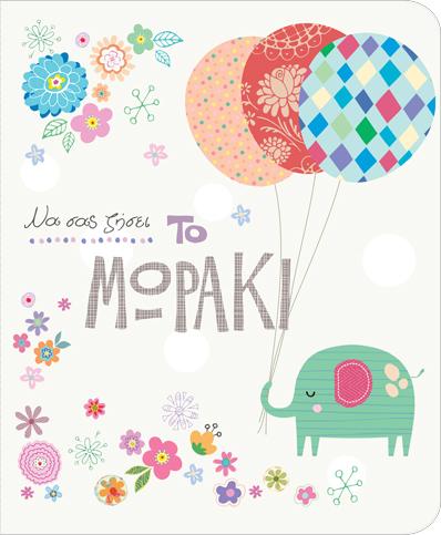 Ευχετήρια Κάρτα  Petite new Born elephant
