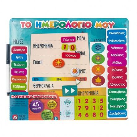 AS  Μαγνητικό Ημερολόγιο 1029-64047 AS Company Games Αγόρι, Κορίτσι 3-4 ετών, 4-5 ετών