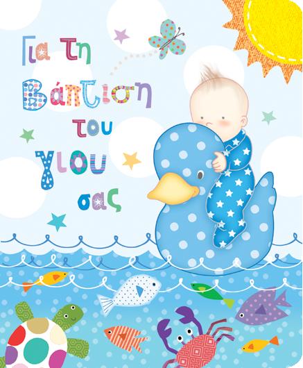 Ευχετήρια Κάρτα  Petite duCk Αγόρι