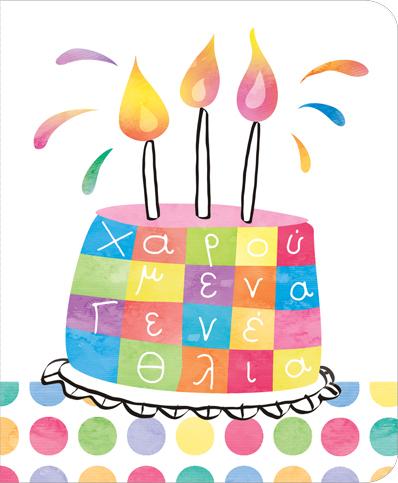 Ευχετήρια Κάρτα  Petite Happy Birthday  Cake