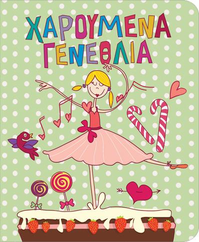 Ευχετήρια Κάρτα  Petite Happy Birthday  Ballerina