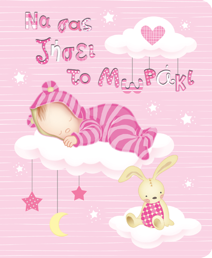 Ευχετήρια Κάρτα  Petite Clouds Αγόρι
