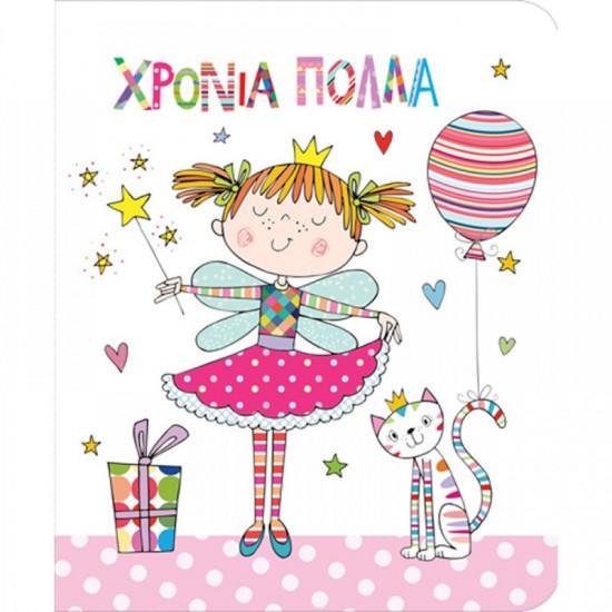 Ευχετήρια Κάρτα  Wish Card Ballerina