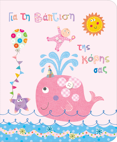 Ευχετήρια Κάρτα  Petite Bάπτισης Κορίτσι whale