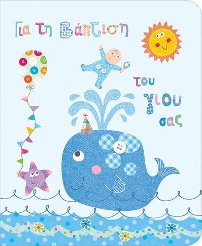 Ευχετήρια Κάρτα  Petite Bάπτισης Αγόρι whale