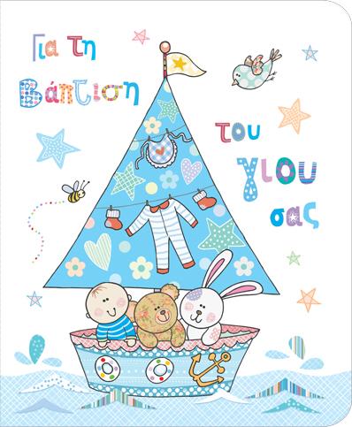 Ευχετήρια Κάρτα  Petite Bάπτισης Αγόρι Boat