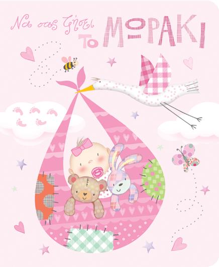 Ευχετήρια Κάρτα  Petite Birthday  Κορίτσι