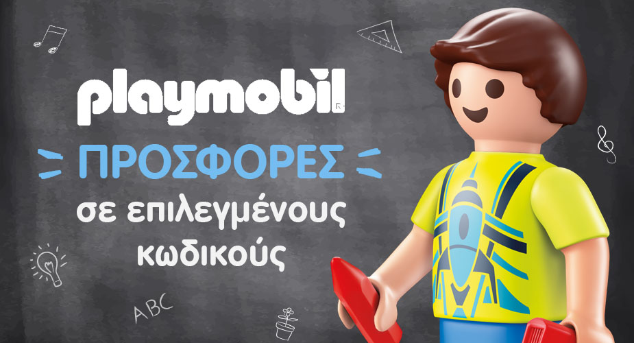 Playmobil promo