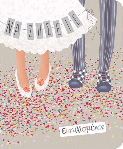 Ευχετήρια Κάρτα  Wedding Card Petite Couple Confetti