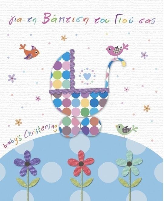 Ευχετήρια Κάρτα  Doodles Bάπτισης Αγόρι