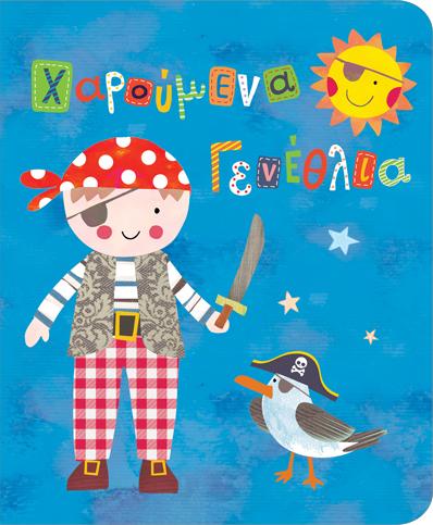 Ευχετήρια Κάρτα  Petite Happy Birthday  pirate
