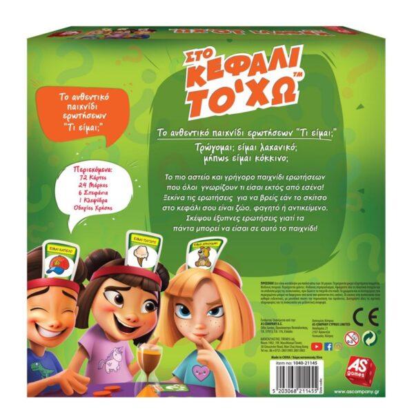 As company Επιτραπέζιο Στο Κεφάλι Το Έχω 1040-21145  Αγόρι, Κορίτσι 7-12 ετών AS Company Games