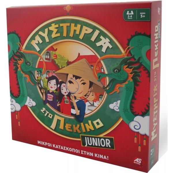 As company Επιτραπέζιο Μυστήρια Στο Πεκίνο Junior 1040-10018 AS Company Games Αγόρι, Κορίτσι 5-7 ετών, 7-12 ετών