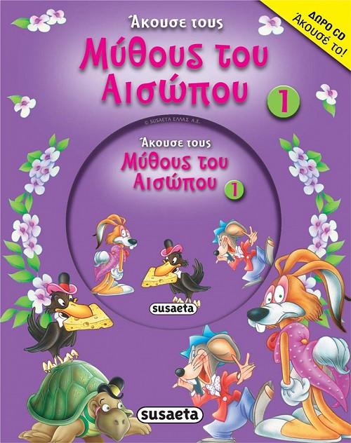 Susaeta Άκουσε 5 Μύθους Αισώπου Susaeta Αγόρι, Κορίτσι 3-4 ετών, 4-5 ετών