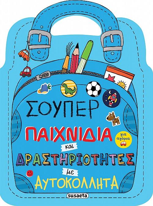 Susaeta Σούπερ Παιχνίδια και Δραστηριότητες με Αυτοκόλλητα  -  μπλε 1871 Susaeta Αγόρι, Κορίτσι 5-7 ετών, 7-12 ετών