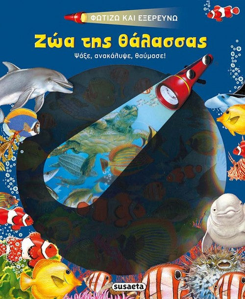 Susaeta Φωτίζω και Εξερευνώ - Ζώα της Θάλασσας 1815 Susaeta Αγόρι, Κορίτσι 5-7 ετών, 7-12 ετών
