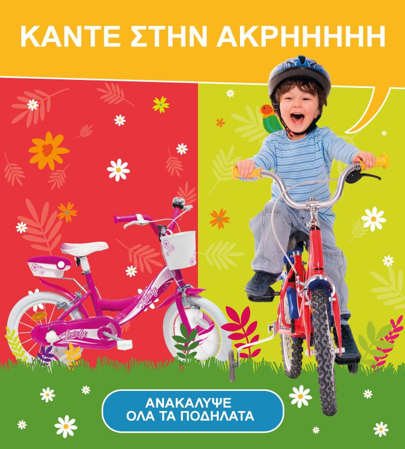 Ποδήλατα και Τρίκυκλα