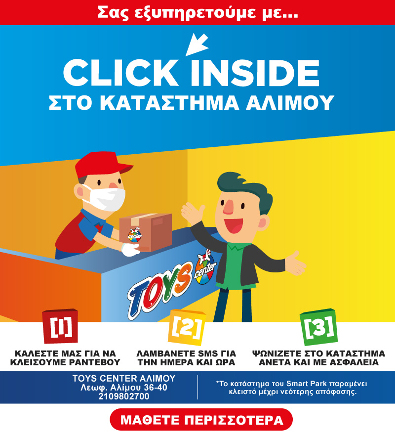 click inside